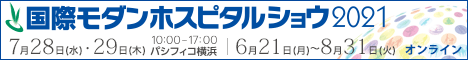 ホスピタルショー2021バナー